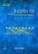 통신공학의 기초(Essentials of Communication System Engineering) (역서, 2007년, 인터비젼)