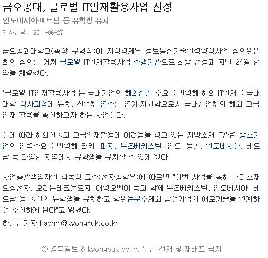 금오공대, 글로벌 IT인재활용사업 선정 (경북일보, 2011-06-27)