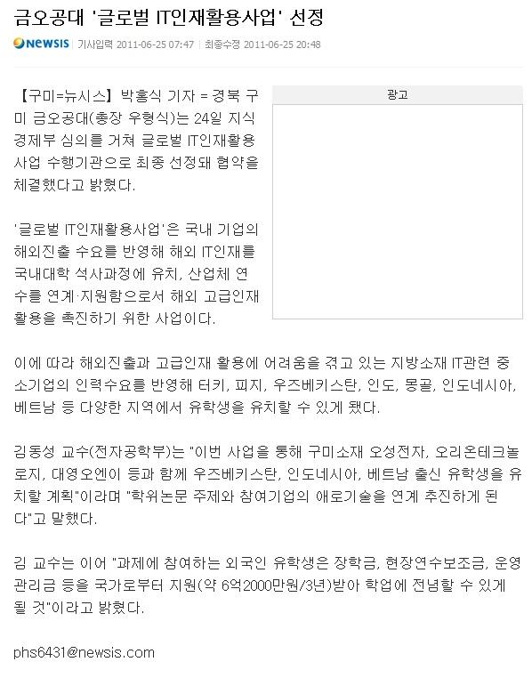 금오공대 '글로벌 IT인재활용사업' 선정 (뉴시스, 2011-06-25)
