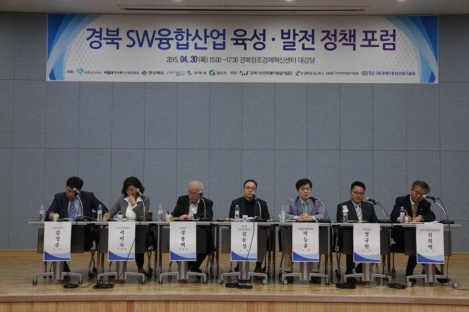 경북 SW융합산업 육성 비전과 전략 정책 포럼 개최, 2015-4-30
